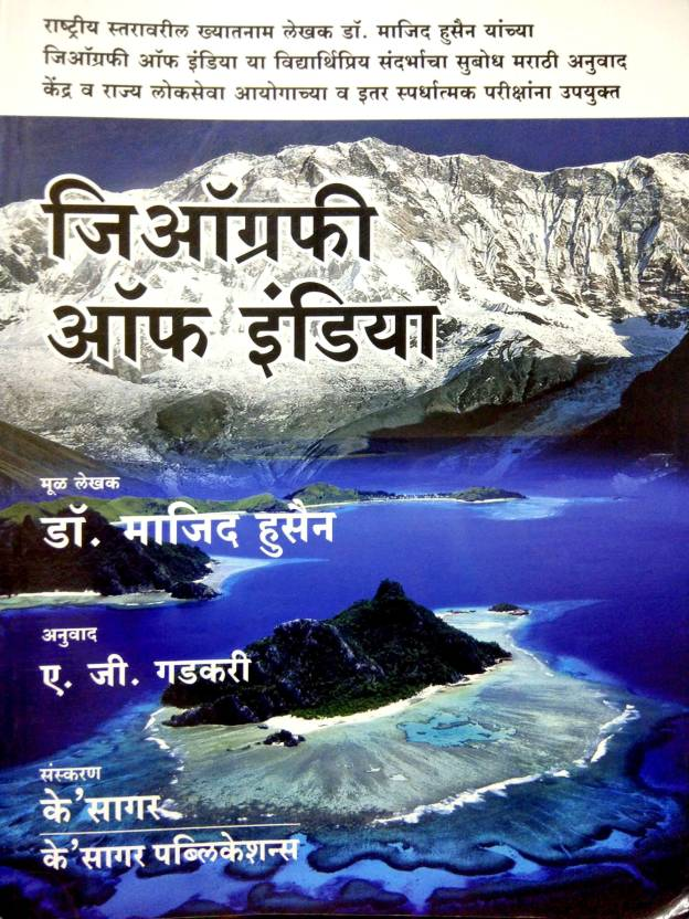 Geography Of India Marathi By Majid Husain Buy Geography Of India