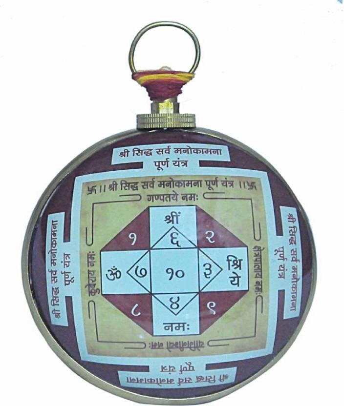 Numeroastro Ashtadhatu Shri Sidh Sarv Manokamna Poorn Hanging Yantra Brass Yantra Pack Of 1