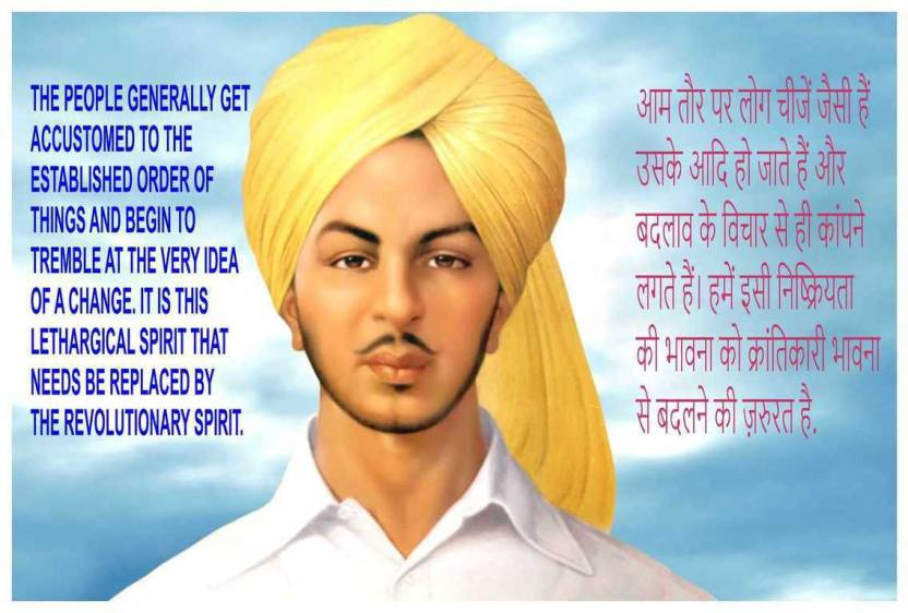 Bhagat Singh Poster Motivational Quotes And Inspirational Quotes