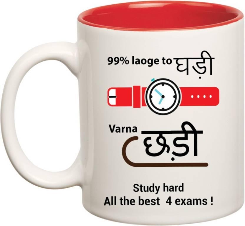 Huppme All The Best Exam Inner Red Coffee Ceramic Mug Price In India