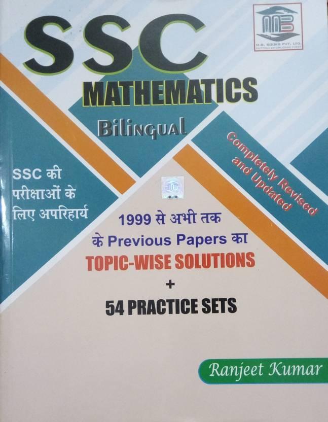 MB Book SSC Mathematics Bilingual: Buy MB Book SSC