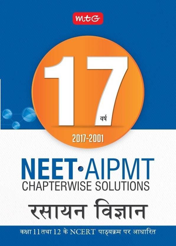 17 years neet aipmt chapterwise solutions chemistry