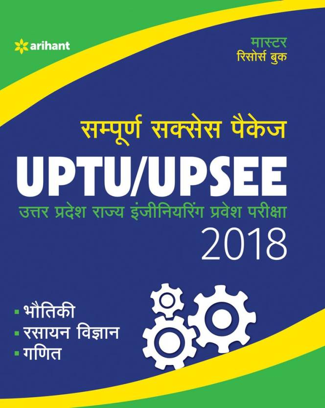 Sampurna Success Package UPTU/ UP SEE