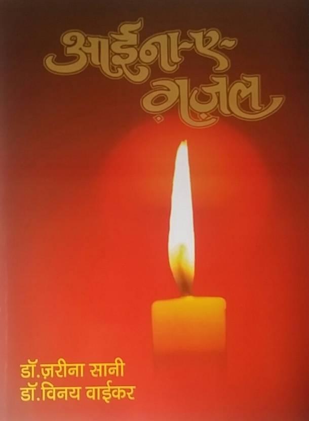 Aaina E-Gaghal (Urdu - Marathi -English - Hindi ): Buy Aaina