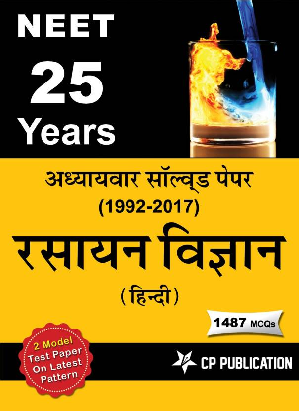 AIPMT AIPMT Examination in Hindi Channel, Hindi Medium Taste Papers