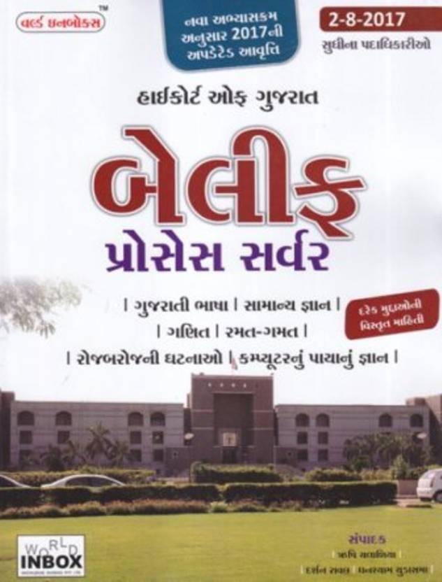 Bailiff Ane Process Server Exam (Gujarati Book Latest