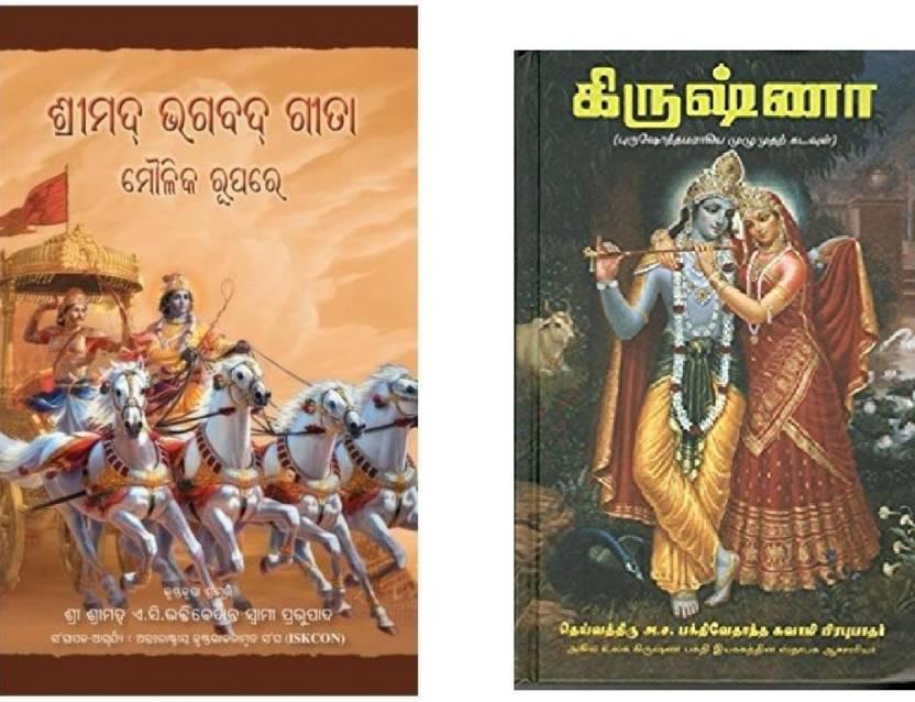 bhagavad gita as it is tamil and krishna book tamil buy bhagavad