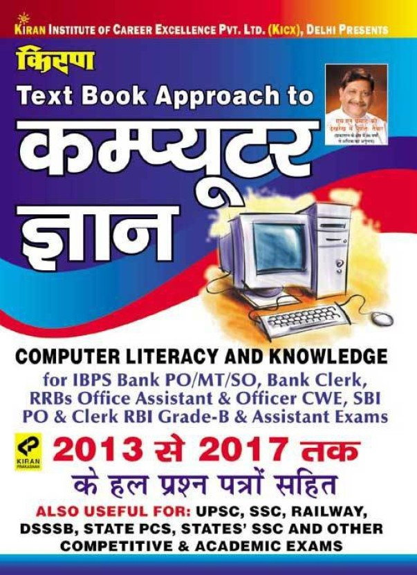 COMPUTER BOOK HINDI PDF DOWNLOAD