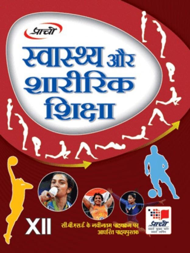 Saraswati Physical Education Book For Class 12 In Hindi