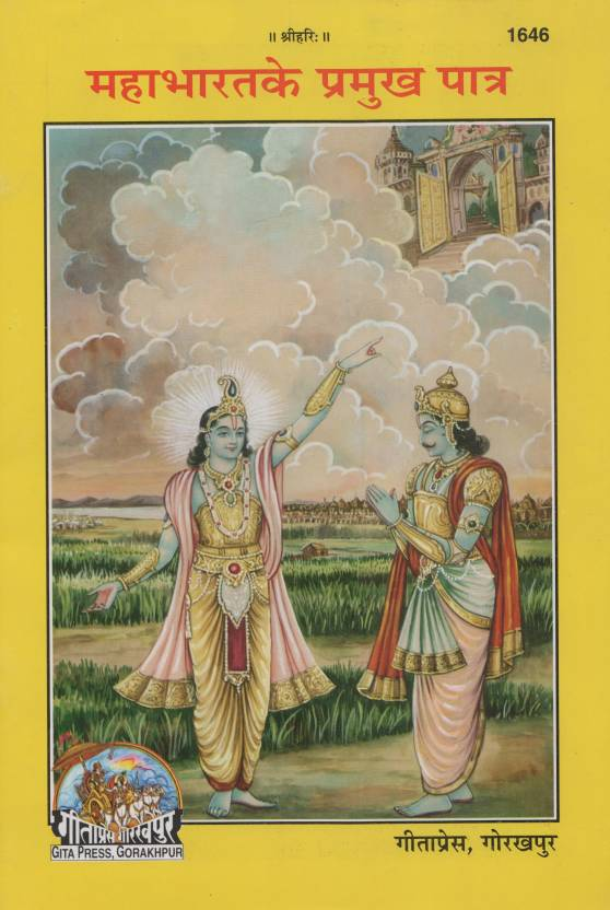 Mahabharat Ke Pramukh Patra (Code 1646): Buy Mahabharat Ke Pramukh