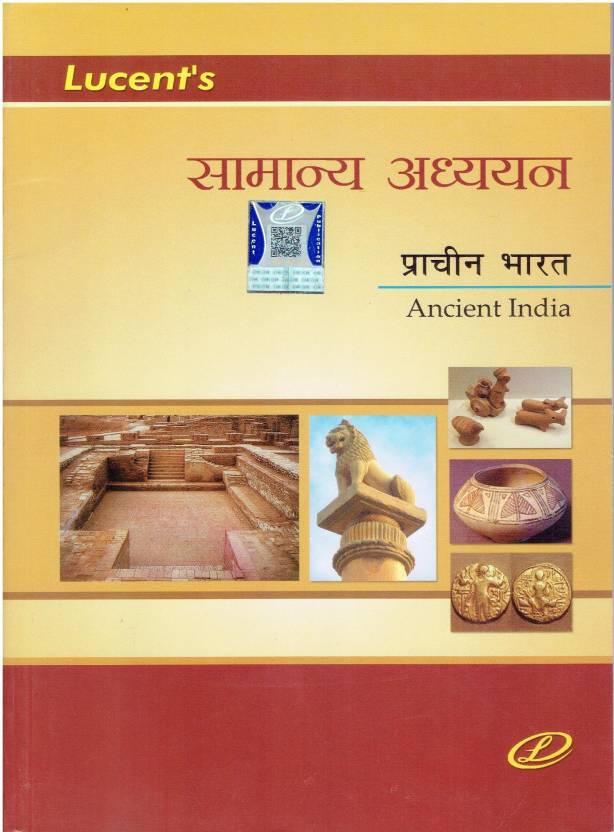 Samanya Addhyan Prachin Bharat (Ancient India): Buy Samanya Addhyan