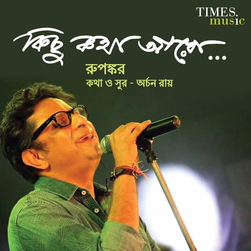 Kichhu Kotha Aro Audio CD Standard Edition Price in India - Buy