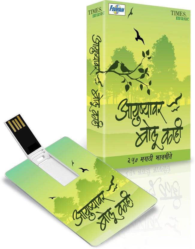 ayushyawar bolu kahi album mp3