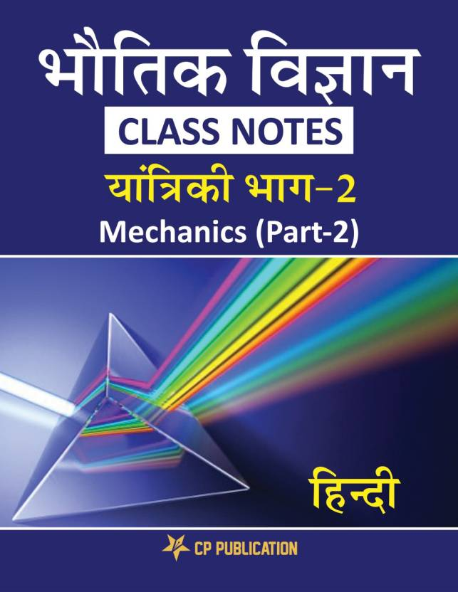 Physics Class Notes - Mechanics (Part-2) Class 11th For JEE