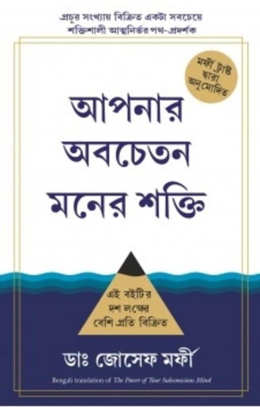 Basic Electronics Books Pdf In Bengali