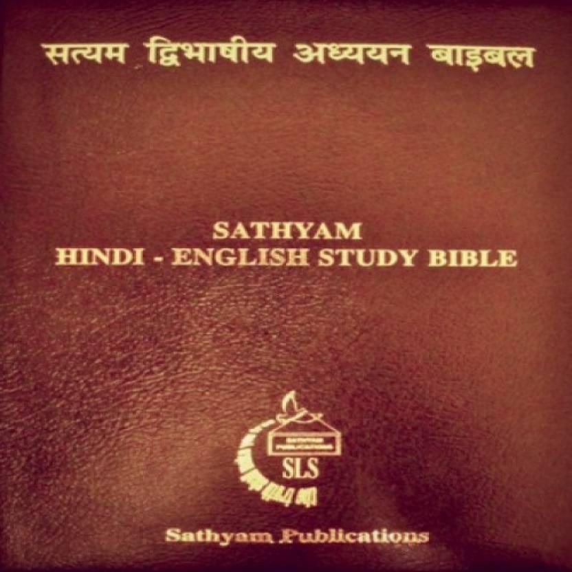 Hindi -English Bilingual Study Bible
