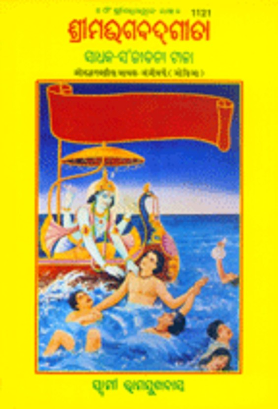 Bhagavad Gita In Oriya Pdf