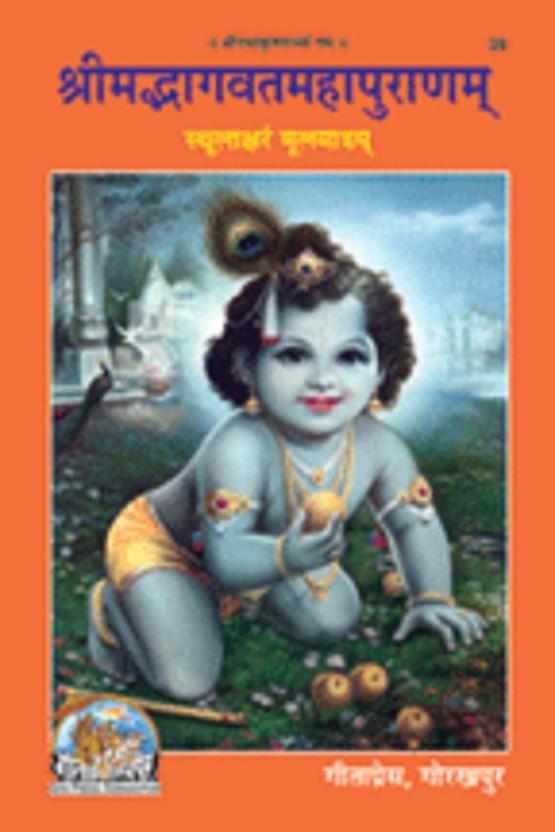 Shrimad bhagwat puran pdf hindi