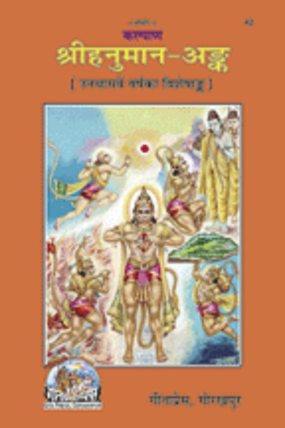 Hanuman Chalisa Geeta Press Pdf