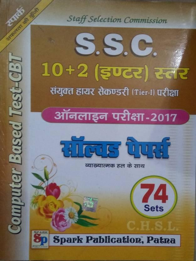 SPARK SSC 10+2 Inter Astar (Tier-1) Online Pariksha-2017