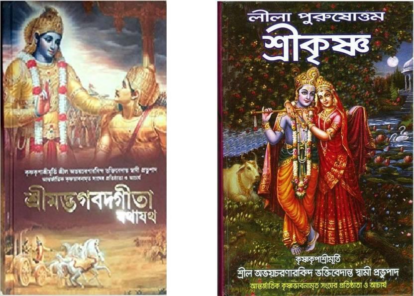 bhagavad gita bengali and krishna book bengali buy bhagavad gita