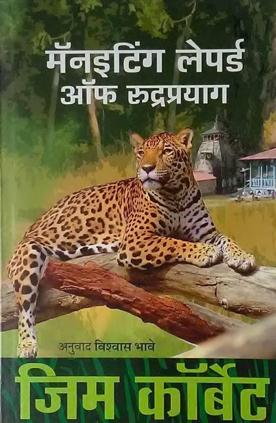 Leopard Of Rudraprayag Nuggets The