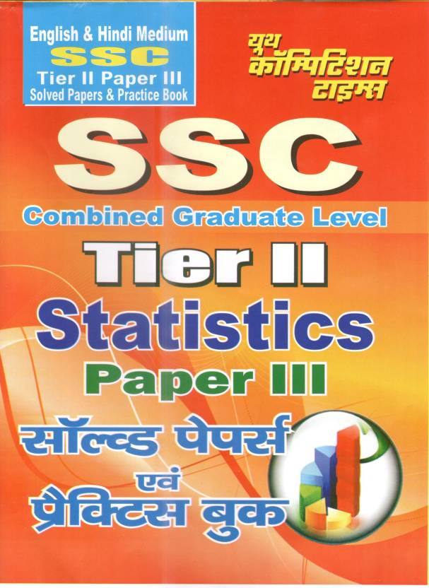SSC CGL(Tier II) Statistics Paper III Solved Papers
