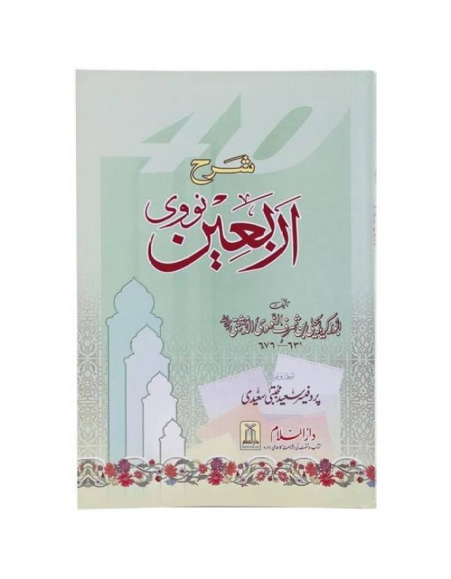 Sharah Arbaeen e Nawawi (Commentary on the 40 Ahadith of