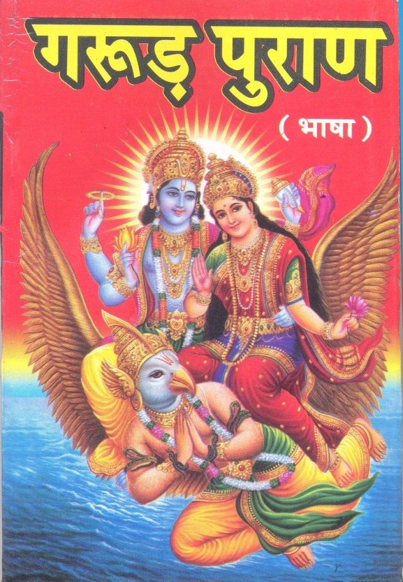 Garun Puran Hindi Book