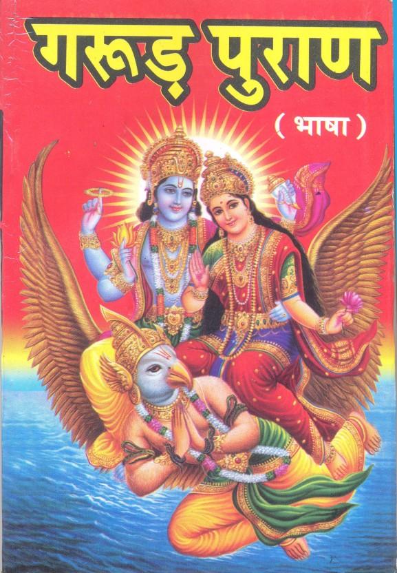 Garun Puran Hindi Book