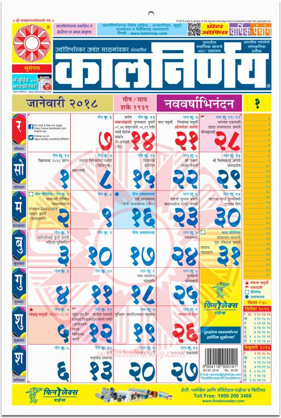 Calendar 2018 Kalnirnay English