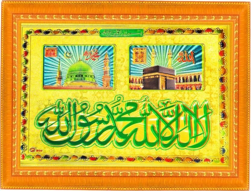 Comfort Zone Pahla Kalma Muslim Islamic Wall,Home Decor Wall,Hanging ...