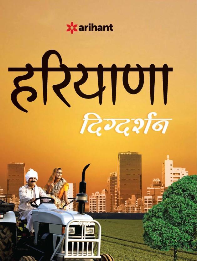 Haryana Gk In Hindi Pdf 2015