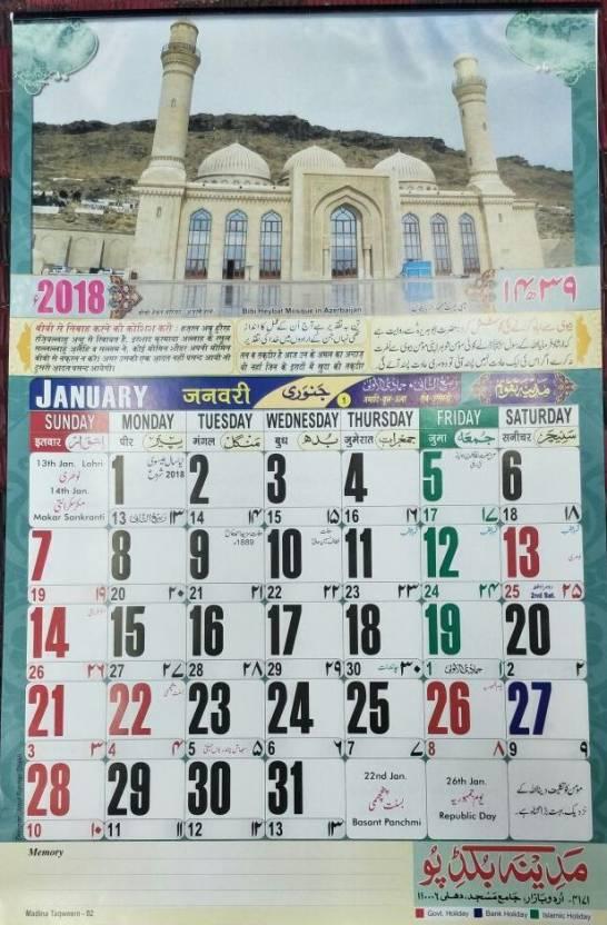 MNAONLINE Islamic Calendar 2018 / Urdu Calendar 2018   2 Pcs 2018