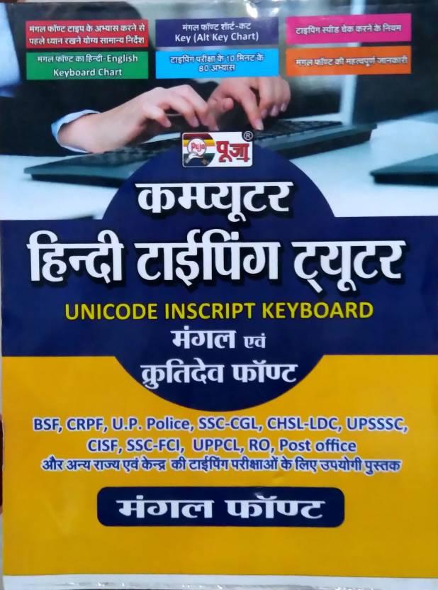 Puja Computer Hindi Typing (Mangal And Kruti Dev Font