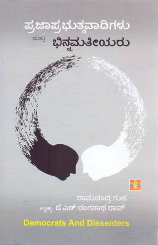 Prajaprabhutwa Vaadigalu Mattu Bhinnamateeyaru