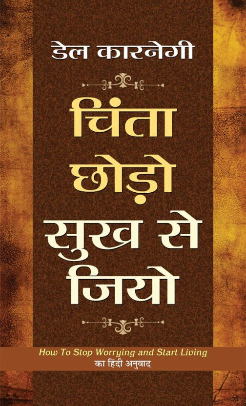 How to stop worrying and start living audiobook in hindi