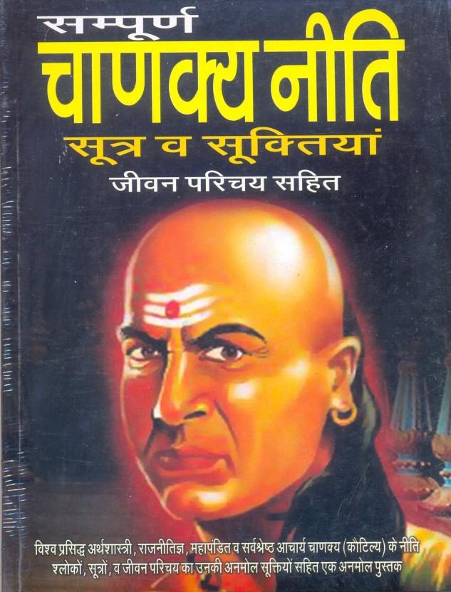Chanakya Niti Book