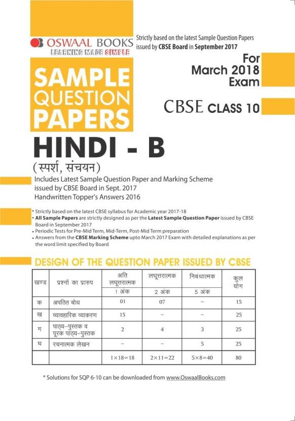 Oswaal cbse sample question papers class 10 hindi b (mar. 2018.