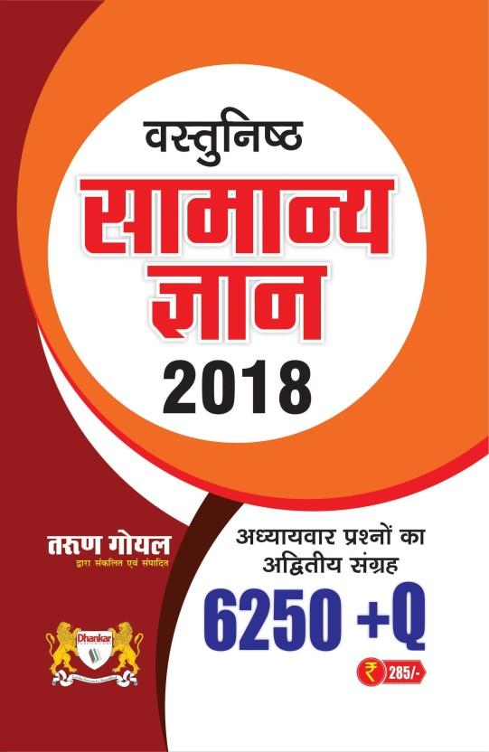 Hindi General Knowledge Book