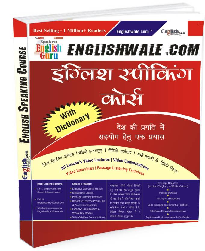 Englishwale.com English Speaking Course Book  (Hindi, Hardcover, Pooja Rana)