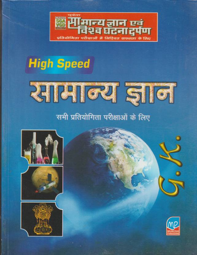 High Speed Samanya Gyan For All Competitive Exams: Buy High