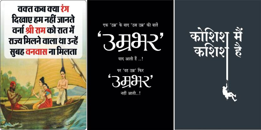 Combo Pack Of Hindi Quotes Poster Size 12 Inch X 18 Inch Pack Of