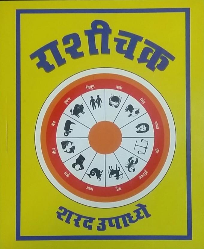 Bhakti Sagar Book By Sharad Upadhye