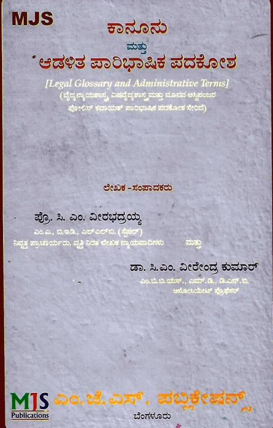 Legal Glossary And Administrative Terms ( English To Kannada