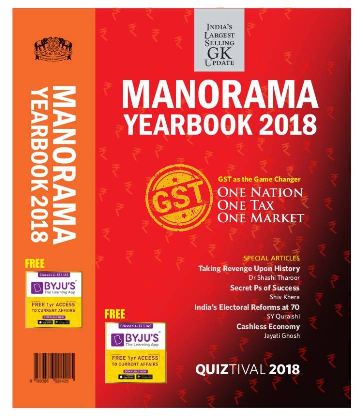 Manorama Yearbook 2018 price comparison at Flipkart, Amazon, Crossword, Uread, Bookadda, Landmark, Homeshop18