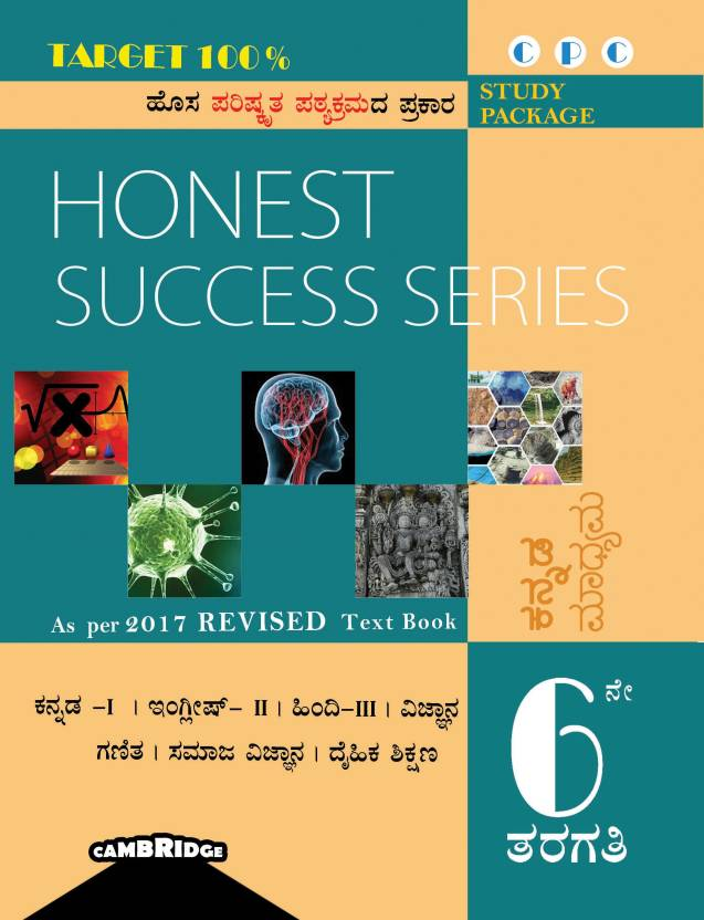 6Th Standard Combined Digest Kannada Medium(KM): Buy 6Th