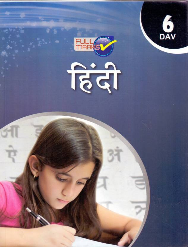 DAV - Hindi (Class 6): Buy DAV - Hindi (Class 6) by Full Marks