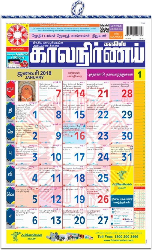 2018 january calendar tamil