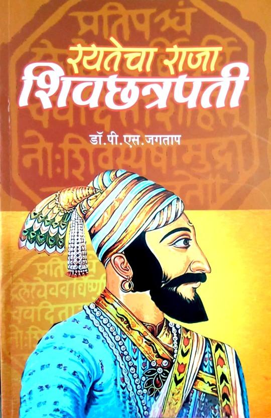 Janta Raja Book